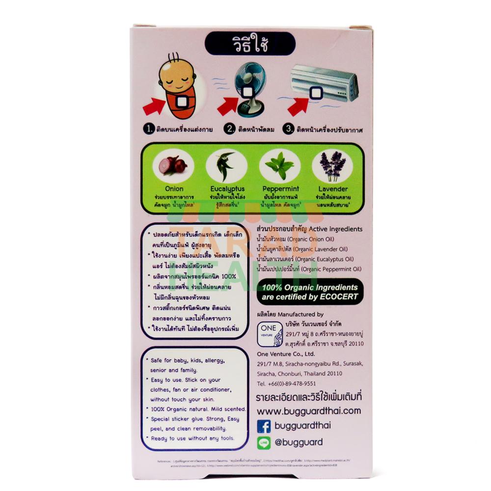 Happy Noz ออร์แกนิค สติ๊กเกอร์หัวหอม ช่วยให้จมูกสดชื่น หายใจโล่งสบาย บรรจุ 6 ชิ้น