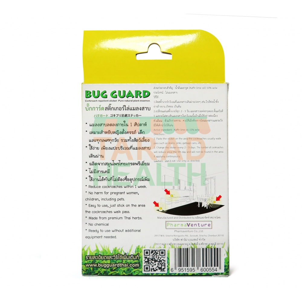 Bug guard สติ๊กเกอร์ไล่แมลงสาบ Bug guard corkroach repellent sticker บรรจุ 5 ชิ้น