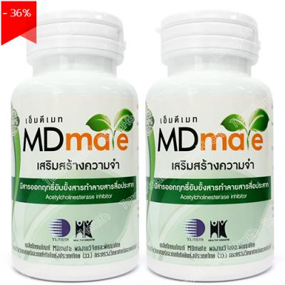 MDmate เอ็มดีเมท บำรุงสมอง สารสกัดจากพืชผักใบเขียว 60 เม็ด x 2 ขวด [หมดเขต 31 ส.ค.นี้ค่ะ]