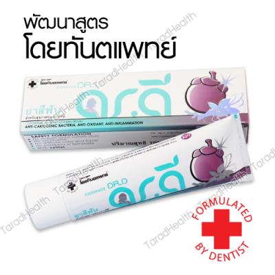 ยาสีฟันสมุนไพรสำหรับผู้ป่วยเบาหวาน ดร.ดี (Dr.D Toothpaste)