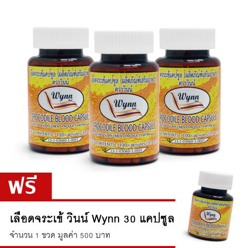 เลือดจระเข้ วินน์ Wynn บรรจุ 100 แคปซูล จำนวน  3 ขวดใหญ่ แถมฟรี 1 ขวดเล็ก [เริ่ม26ม.ค.-3ก.พ.2561]