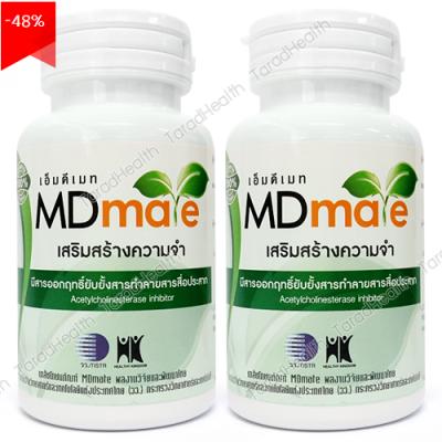 MDmate เอ็มดีเมท บำรุงสมอง สารสกัดจากพืชผักใบเขียว 60 เม็ด x 2 ขวด  (หมดอายุเดือน 9-2560)