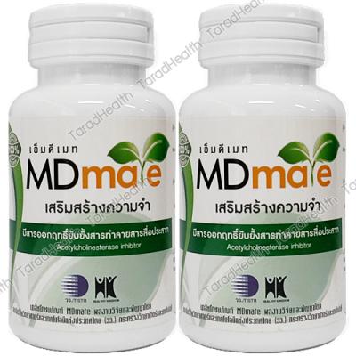 MDmate เอ็มดีเมท บำรุงสมอง สารสกัดจากพืชผักใบเขียว 60 เม็ด x 2 ขวด