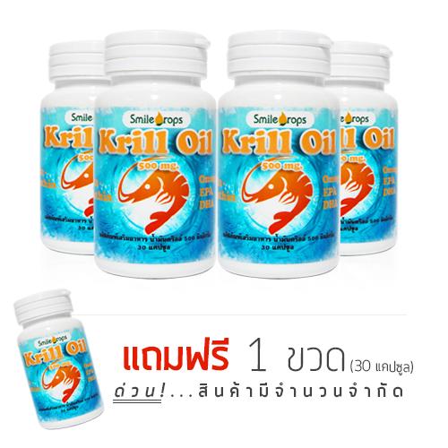 น้ำมันคริลล์ (Krill Oil) 500 มิลลิกรัม 30 แคปซูล โปรโมชั่น ซื้อ 4 แถม 1 [วันนี้ - 31ก.ค.60]