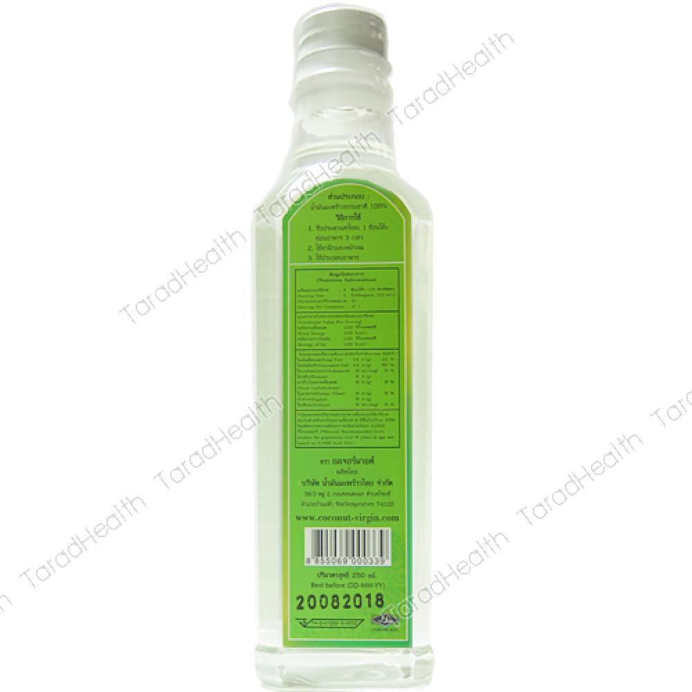 น้ำมันมะพร้าวบริสุทธิ์100% [เกรดพรีเมี่ยม] ตราเนเจอร์มายด์ ขนาด 250 มิลลิลิตร